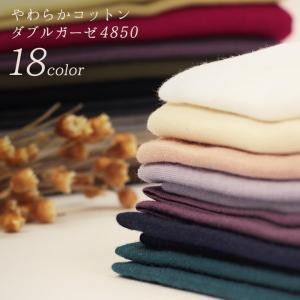 国産やわらかコットンダブルガーゼ4850 日本製 全18色|1m単位の切売り 和ざらし 和晒 生地 布 布地 服地 綿 綿100% コットン ガーゼ 国産 Wガーゼ|shugale1