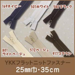生地 ソーイング副資材・用品 YKKフラットニットファスナー 35cm 25FK-35F