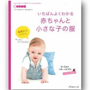 いちばんよくわかる赤ちゃんと小さな子の服 日本ヴォーグ社 AB判  64ページ  0〜3歳の赤ちゃん...