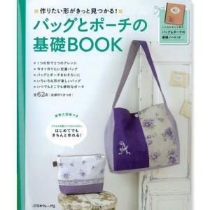 生地 図書 バッグとポーチの基礎BOOK