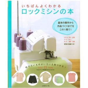 【 出版社 】日本ヴォーグ社 【 サイズ 】257×210mm 104ページ  洋裁が楽しくなってく...