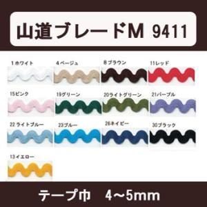 生地 ソーイング副資材・用品 テープ 山道ブレードM 9411|shugale1