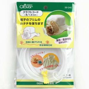 生地 ソーイング副資材・用品 ゴム・コード クラフトコード 丸1.3mm shugale1