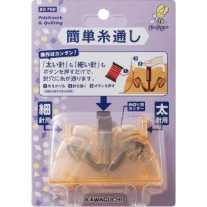 生地 ソーイング道具 糸通し・ひも通し 簡単糸通し 80-790|shugale1