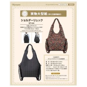 オリムパス実物大型紙 ショルダーリュック|ソーイング 道具 材料 型紙 パターン カバン 鞄 バッグ|shugale1