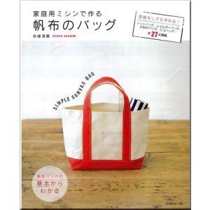 生地 図書 型紙なしでも作れる 家庭用ミシンで作る帆布のバッグ|shugale1