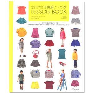 生地 図書 いちばんよくわかる パターンレーベルの子供服ソーイング LESSON BOOK