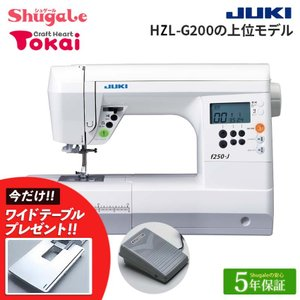 JUKI コンピューターミシン f250-J|トーカイ HZL-G100の上位機種【HZL-G200】に自動糸調子、フットコントローラ付 ミシン 本体|shugale1