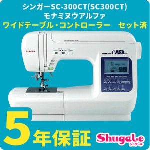 ミシン 本体 シンガー コンピューターミシン SC-300CT(SC300CT)モナミヌウアルファ フットコントローラー&ワイドテーブル付きセット 自動糸切 文字縫い shugale1