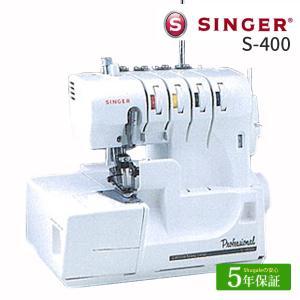 ミシン 本体  初心者 シンガー ロックミシン Professional S-400|プロフェッショナル 縁かがりミシン ハッピージャパン ミシンランキング 差動送り|shugale1