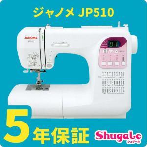 ミシン ジャノメ コンピューターミシン JP510|初心者向け|自動糸調子|クリアワイドテーブル|ドロップフィード|セール|ランキング|本体|ミシン|