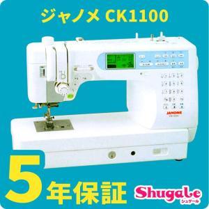 ミシン 本体 ジャノメ コンピューターミシン CK1100|JANOME ミシン 自動糸切り ジャノメミシン|shugale1