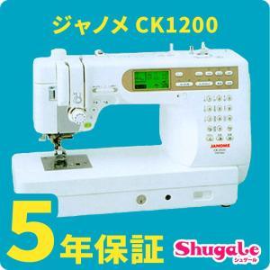 ミシン 本体 ジャノメ コンピューターミシン CK1200|JANOME ミシン 自動糸切り ジャノメミシン|shugale1