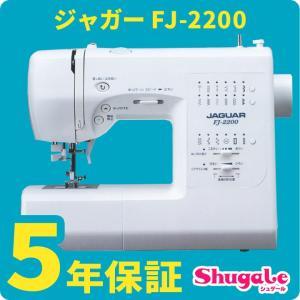 ジャガー コンピュータミシン FJ-2200|フットコントローラー 自動糸通し 簡単 JAGUAR トーカイ|shugale1