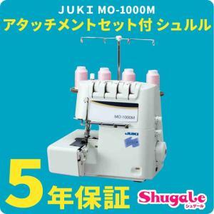 ミシン 本体 JUKI ロックミシン MO-1000M Aセット付 シュルル|JUKI juki MO-1000M 2本針4本糸 MO1000M トーカイ|shugale1