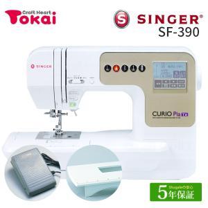 ミシン 本体 シンガー コンピューターミシン SF-390 Curio Pia TX キュリオピアTX SINGER ミシン シンガーミシン トーカイ shugale1