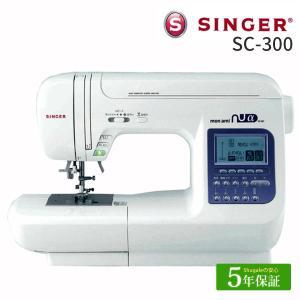ミシン 本体 初心者 シンガー コンピューターミシン SC-300(SC300)モナミヌウアルファ|ジグザグ縫い ボタンホール|shugale1