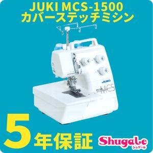 ミシン 本体 JUKI カバーステッチミシン MCS-1500 カバーステッチミシン|チェーンステッチ|shugale1