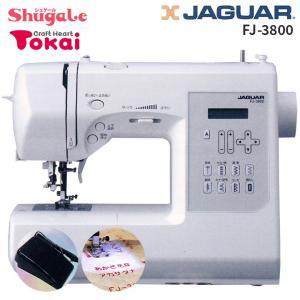 ミシン 本体 初心者 ジャガー コンピューターミシン FJ-3800|ジグザグ縫い ボタンホール トーカイ|shugale1