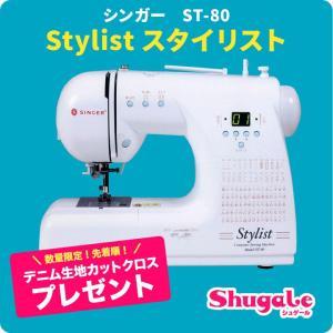 ミシン 本体 初心者 シンガー コンピューターミシン ST-80 Stylist | シンガー SINGER 簡単糸調子|shugale1
