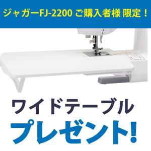 ミシン 【ジャガー FJ-2200購入者様限定】 プレゼント ワイドテーブル|shugale1