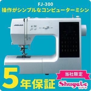 ミシン 本体 初心者 ジャガー コンピューターミシン FJ-300|ジグザグ縫い ボタンホール トーカイ|shugale1