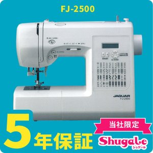 ミシン 本体 初心者 ジャガー コンピューターミシン FJ-2500|ジグザグ縫い ボタンホール クラフトハートトーカイ|shugale1