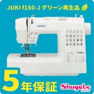 ミシン 本体 初心者 JUKI コンピューターミシン f150-J グリーン再生品|ジグザグ縫い ボタンホール 厚物縫い トーカイ|shugale1