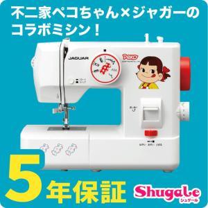 ミシン ジャガー 電動ミシン FP06ペコちゃん|ジグザグ縫い ボタンホール 直線縫い 手元LED シュゲール|shugale1