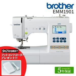 ブラザー コンピューターミシン EMM1901 parie パリエ|brother ミシン 本体 刺しゅうミシン 刺繍ミシン 刺繍機能|shugale1