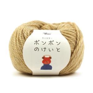 編み物 ウイスター ポンポンのけいと|動物ぽんぽん|期間限定SALE||shugale1