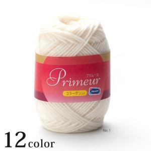 オリムパス プリムール|毛糸 あみもの 合太 オリムパス毛糸 Olympus 再生コラーゲン繊維|shugale1