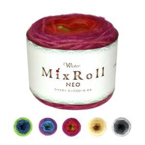 ウイスター ミックスロール<ネオ>|毛糸 1玉で編める編み図付き トーカイ