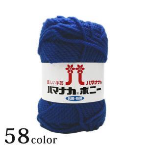 ハマナカ ボニー page1/3|毛糸 あみもの 極太 アクリル 抗菌 防臭加工 Hamanaka