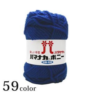 ハマナカ ボニー page2/3|毛糸 あみもの 極太 アクリル 抗菌 防臭加工 Hamanaka
