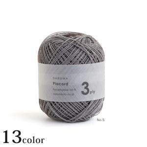 ダルマ プラコード3ply|ダルマ毛糸 プラスチック素材 あみもの DARUMA|shugale1