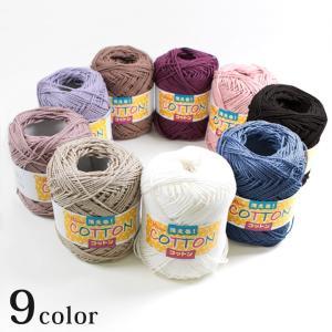 ウイスター 洗えるコットン|毛糸 編み物 ハンドメイド 手芸 トーカイ|期間限定SALE||shugale1