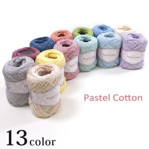 ウイスター パステルコットン|毛糸 編み物 ハンドメイド 手芸 トーカイ|期間限定SALE||shugale1