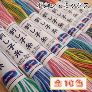 刺し子糸 ボカシ・ミックス (20m) オリムパス グラデーション 刺し子 さしこ 花ふきん 手芸