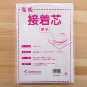 コスモ 高級接着芯 (100cm×2m) アイロン接着 バッグ ポーチ 幅広い用途 厚手 薄手 普通地用 白 黒|shugeinohaguruma|02