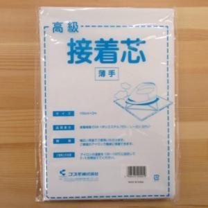 コスモ 高級接着芯 (100cm×2m) アイロン接着 バッグ ポーチ 幅広い用途 厚手 薄手 普通地用 白 黒|shugeinohaguruma|04