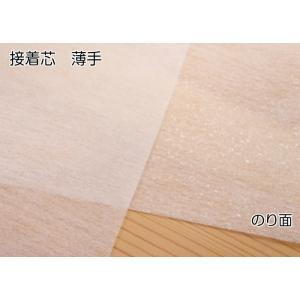 コスモ 高級接着芯 (100cm×2m) アイロン接着 バッグ ポーチ 幅広い用途 厚手 薄手 普通地用 白 黒|shugeinohaguruma|05
