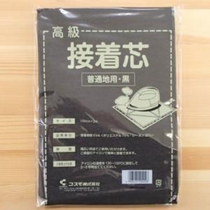 コスモ 高級接着芯 (100cm×2m) アイロン接着 バッグ ポーチ 幅広い用途 厚手 薄手 普通地用 白 黒|shugeinohaguruma|06
