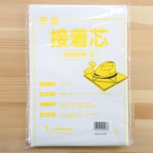 コスモ 高級接着芯 (100cm×2m) アイロン接着 バッグ ポーチ 幅広い用途 厚手 薄手 普通地用 白 黒|shugeinohaguruma|08