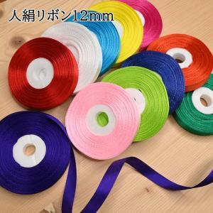 人絹リボン12mmです♪   約29m巻   ※お好きな色をお選びください。  画像左から赤・白・ピ...