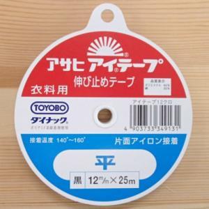 アサヒ アイテープ 平 黒 (12mm) 伸び止めテープ 衣類用 片面アイロン接着 ポリエステル 綿 ダイナック ポリアミド系接着剤使用 shugeinohaguruma