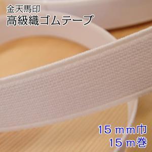金天馬印高級織ゴムテープ(小白ゴム) 15mm/白 (15m巻)|shugeinohaguruma