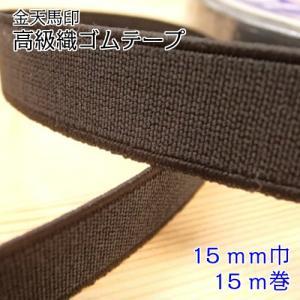 金天馬印高級織ゴムテープ(小白ゴム) 15mm/黒 (15m巻)|shugeinohaguruma