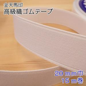 金天馬印高級織ゴムテープ(小白ゴム) 20mm/白 (15m巻)|shugeinohaguruma