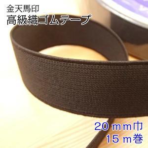 金天馬印高級織ゴムテープ(小白ゴム) 20mm/黒 (15m巻)|shugeinohaguruma